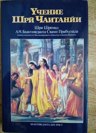 Учение шри чаитанйи. о подленной духовной жизни.(кришны)380 стр.