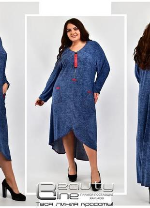 Платье большой размер 60-70