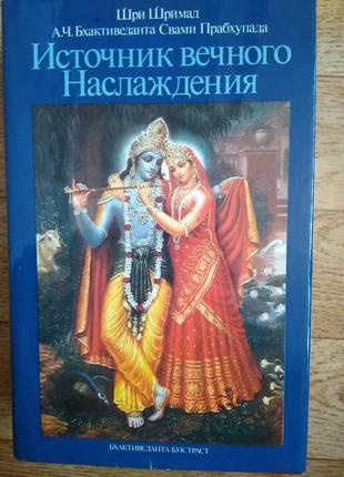 Источник вечного  наслаждения.(сознание кришны) 577 страниц.