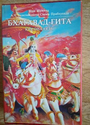 Бхагавад-гита(как она есть) библия кришны.671 стр.