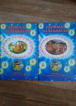 Шримад бхагатам.первая песнь  две части. индийские веды.по 540 страниц.