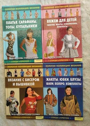 Золотая коллекция вязания (комплект)