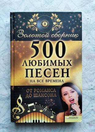 500 любимых песен на все времена