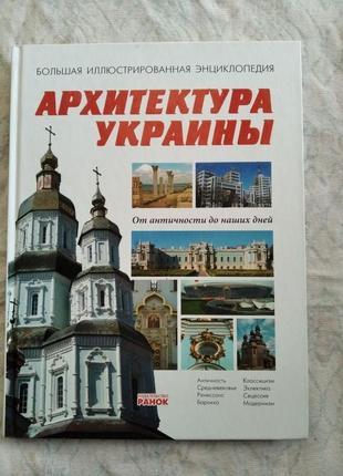 Архитектура украины. от античности до наших дней