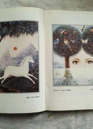 Деяния небожителей. фантастика в живописи