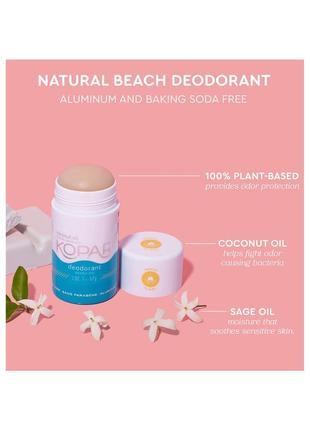 Натуральный органический дезодорант  kopari beauty beach deodorant( 26g )