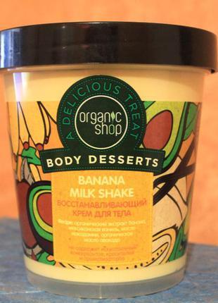 Крем для тела organic shop body desserts