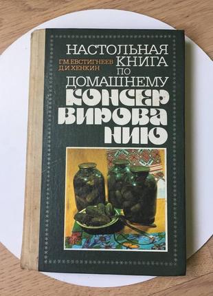 Настольная книга по домашнему консервированию г. м. евстигнеев, д. и. хенкин