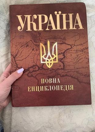 Повна енциклопедія україни