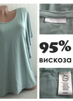 Стильная блуза / футболка/ 95 % вискоза