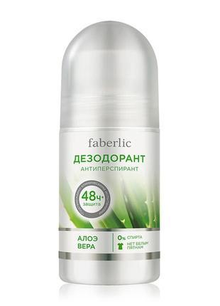 🎈самая низкая цена🎈 дезодорант-антиперспирант «алоэ вера»