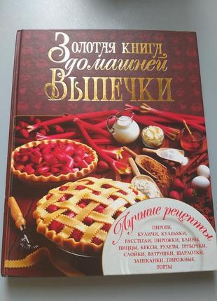 Золотая книга домашней выпечки
