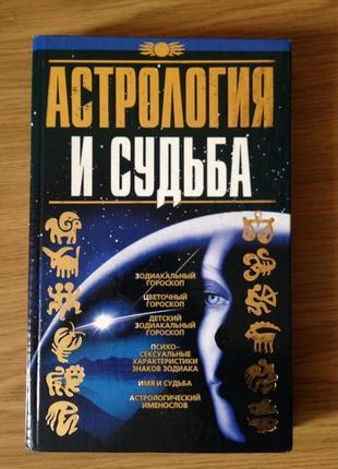 Книга гороскопов