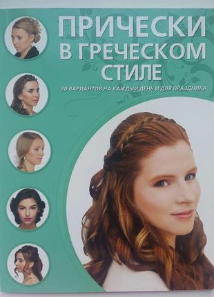 "Книга ""прически в греческом стиле"""