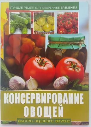 """Книга рецептов """"консервирование овощей"""""""