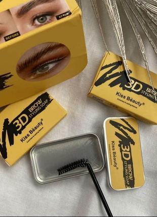 Мыло-гель для бровей kiss beauty brow styling soap