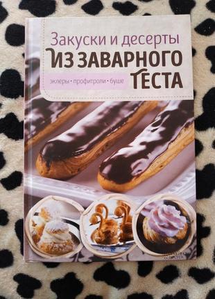 Рецепти з заварного тіста