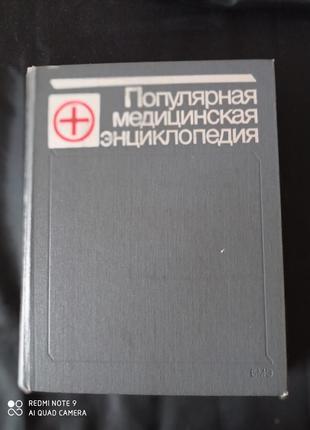 Популярная медицинская энциклопедия. изд. 2., перераб. и доп. 1987