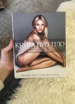 Книжка про тіло камерно діаз