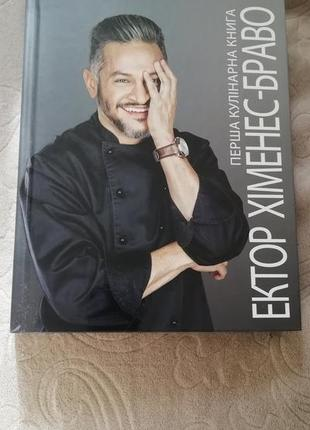 Перша кулінарна книга ектор хіменес-браво