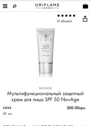 Мультифункциональный защитный крем для лица spf 50 novage3