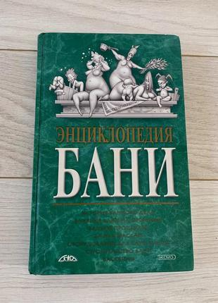 Книга энциклопедия бани ескмо