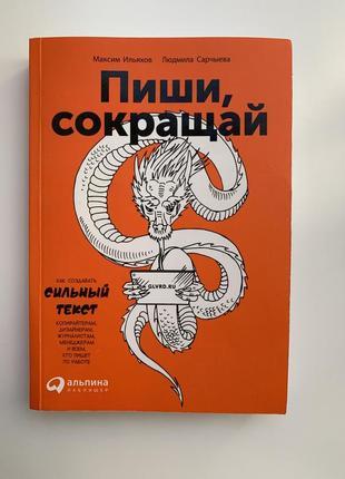 Книга «пиши, сокращай»