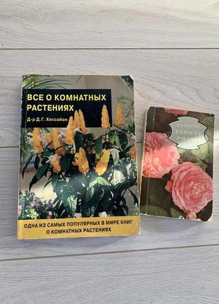 Книги все о комнатных растениях дарите розы!