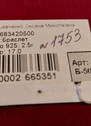 Серебряный браслет  925 проба3 фото