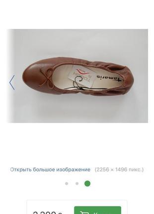 Кожаные нюдовый базовые балетки мокасины tamaris 38 24см10 фото