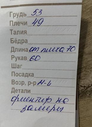 Мужской пиджак4 фото