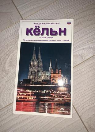 Путеводитель кёльн собор и город с картой города