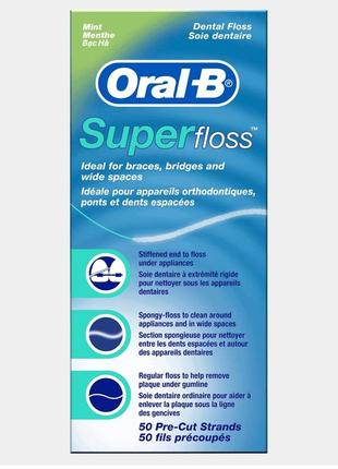 Зубна нитка oral-b super floss, 50 stück.