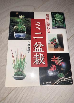 Книга японською бонсай