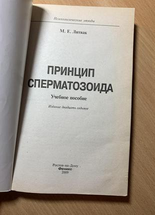 Михаил литвак принцип сперматазоида
