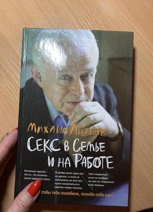 Михаил литвак книги