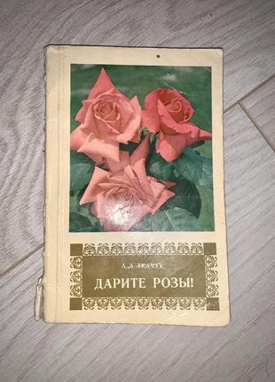 Книга дарите розы! ткачук выращивание роз