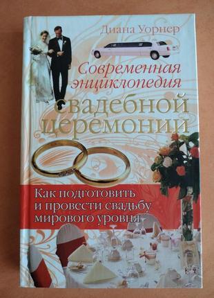 Современная энциклопедия свадебной церемонии.
