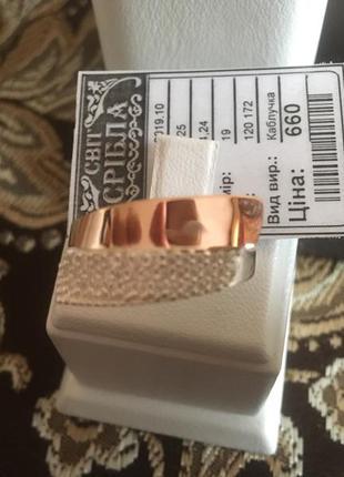 Серебряное кольца с пластинами золота срібна каблучка металл серебро 925° b13ffd7c9caab