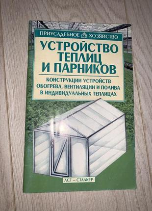 Книга устройство теплиц и парников
