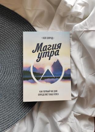 """Книга """"магия утра. как первый час дня определяет ваш успех"""""""