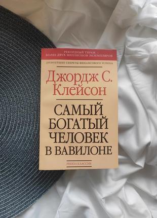"""Книга """"самый богатый человек в вавилоне"""" джордж клейсон"""