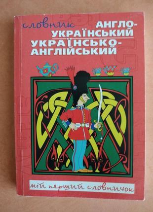 Англо-украинский украинско-английский словарь