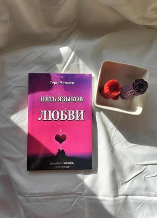 """Книга """"пять языков любви"""""""