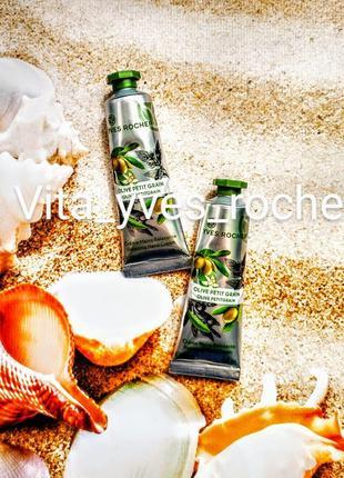Великий розпродаж!🌷 крем для рук олива-петитгрейн  ив роше yves rocher