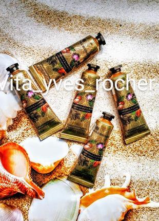 Великий розпродаж!🌷 крем для рук арганія-троянда ив роше yves rocher