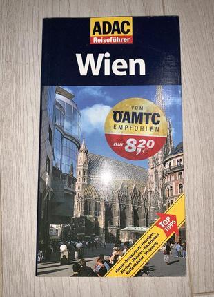 Путівник віднем німецькою мовою