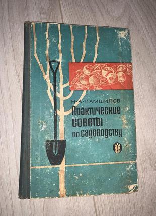 Книжка практичиские советы по садоводству камшилов 1965