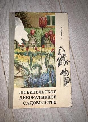 Книжка любительское декоративное садоводствто негробов 1976