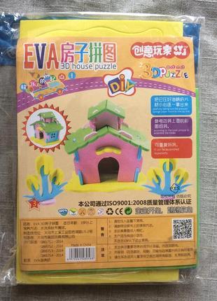 Набор для детского творчества 3д паззл из фоамирана домик